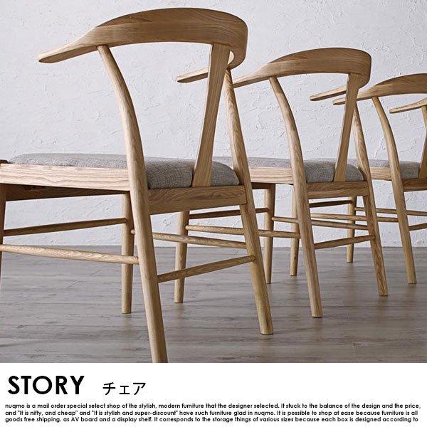 北欧デザイン スライド伸縮ダイニングセット STORY【ストーリー】7点セット(テーブル+チェア6脚) W140-240 の商品写真その5