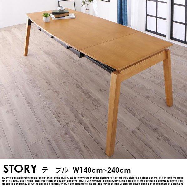 北欧デザイン スライド伸縮ダイニングセット STORY【ストーリー】7点セット(テーブル+チェア6脚) W140-240 の商品写真その8