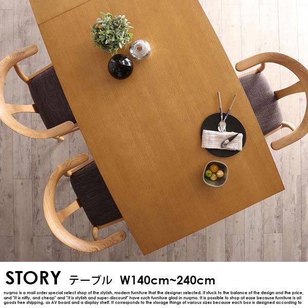 北欧デザイン スライド伸縮ダイニングセット STORY【ストーリー】7点セット(テーブル+チェア6脚) W140-240 の商品写真その9
