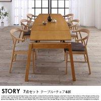 北欧デザイン スライド伸縮ダイニングセット STORY【ストーリー】7点セット(テーブル+チェア6脚) W140-240
