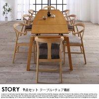 北欧デザイン スライド伸縮ダイニングセット STORY【ストーリー】9点セット(テーブル+チェア8脚) W140-240