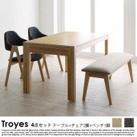 北欧デザインスライド伸長式ダイニングセット Troyes【トロア】4点セット(テーブル+チェア2脚+ベンチ1脚)