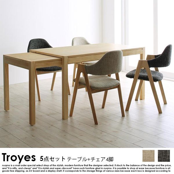 北欧デザインスライド伸長式ダイニングセット Troyes【トロア】5点セット(テーブル+チェア4脚) の商品写真大