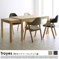 北欧デザインスライド伸長式ダイニングセット Troyes【トロア】5点セット(テーブル+チェア4脚)
