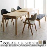 北欧デザインスライド伸長式ダイニングセット Troyes【トロア】6点セット(テーブル+チェア4脚+ベンチ1脚)