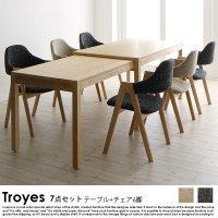 北欧デザインスライド伸長式ダイニングセット Troyes【トロア】7点セット(テーブル+チェア6脚)