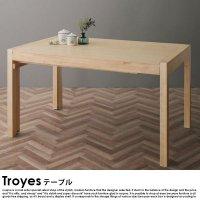 北欧デザインスライド伸長式ダイニングテーブル Troyes【トロア】ダイニングテーブル W135-235cm