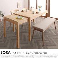 北欧デザインスライド伸長式ダイニングセット SORA【ソラ】4点セット(テーブル+チェア2脚+ベンチ1脚)