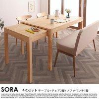 北欧デザインスライド伸長式ダイニングセット SORA【ソラ】4点セット(テーブル+チェア2脚+ソファベンチ1脚)