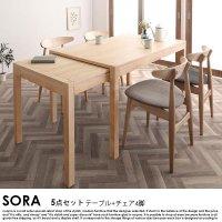 北欧デザインスライド伸長式ダイニングセット SORA【ソラ】5点セット(テーブル+チェア4脚)