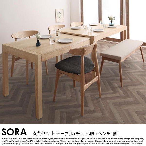 北欧デザインスライド伸長式ダイニングセット SORA【ソラ】6点セット(テーブル+チェア4脚+ベンチ1脚)の商品写真大