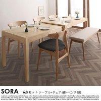 北欧デザインスライド伸長式ダイニングセット SORA【ソラ】6点セット(テーブル+チェア4脚+ベンチ1脚)