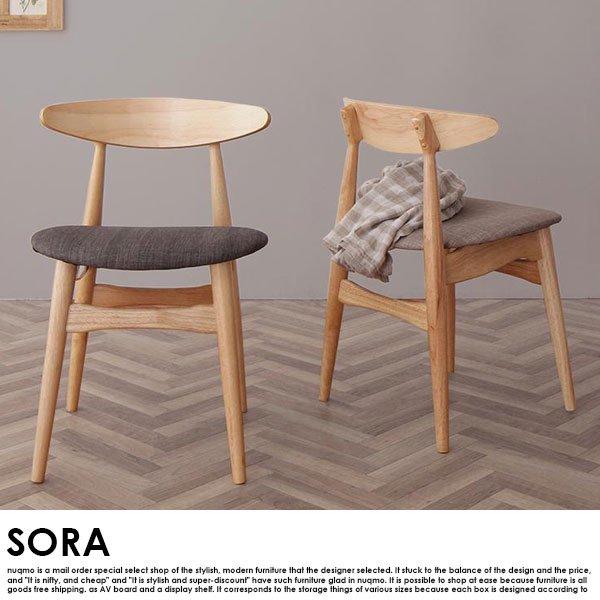 北欧デザインスライド伸長式ダイニングセット SORA【ソラ】6点セット(テーブル+チェア4脚+ソファベンチ1脚) の商品写真その2