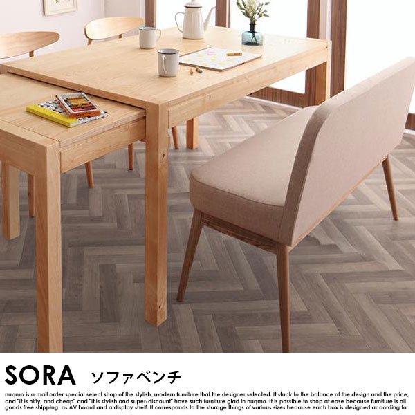 北欧デザインスライド伸長式ダイニングセット SORA【ソラ】6点セット(テーブル+チェア4脚+ソファベンチ1脚) の商品写真その4