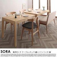 北欧デザインスライド伸長式ダイニングセット SORA【ソラ】6点セット(テーブル+チェア4脚+ソファベンチ1脚)