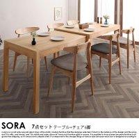 北欧デザインスライド伸長式ダイニングセット SORA【ソラ】7点セット(テーブル+チェア6脚)