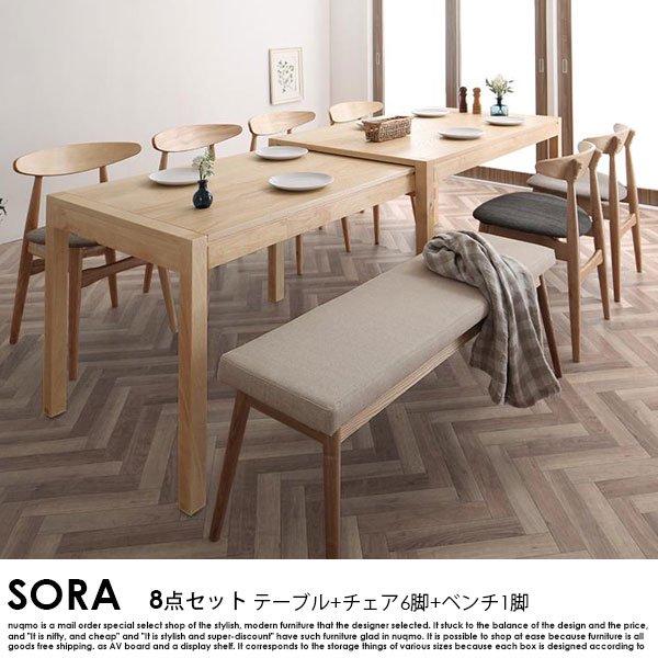 北欧デザインスライド伸長式ダイニングセット SORA【ソラ】8点セット(テーブル+チェア6脚+ベンチ1脚)の商品写真大