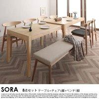北欧デザインスライド伸長式ダイニングセット SORA【ソラ】8点セット(テーブル+チェア6脚+ベンチ1脚)