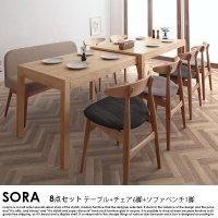 北欧デザインスライド伸長式ダイニングセット SORA【ソラ】8点セット(テーブル+チェア6脚+ソファベンチ1脚)