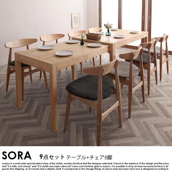 北欧デザインスライド伸長式ダイニングセット SORA【ソラ】9点セット(テーブル+チェア8脚) の商品写真大