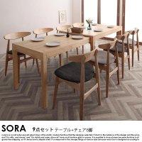 北欧デザインスライド伸長式ダイニングセット SORA【ソラ】9点セット(テーブル+チェア8脚)