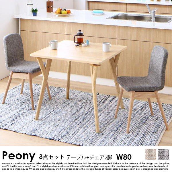 北欧スタイル ソファベンチ ダイニング Peony【ピアニー】 3点セット(テーブル+チェア2脚) W80の商品写真大
