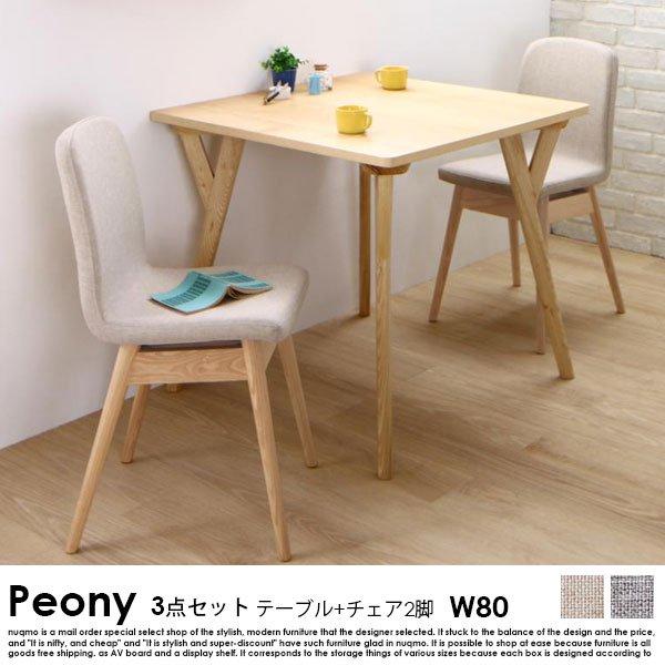 北欧スタイル ソファベンチ ダイニング Peony【ピアニー】 3点セット(テーブル+チェア2脚) W80の商品写真その1