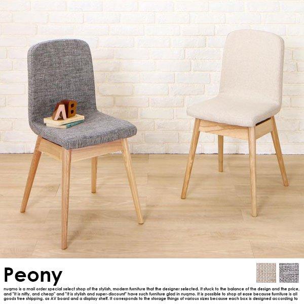 北欧スタイル ソファベンチ ダイニング Peony【ピアニー】 3点セット(テーブル+チェア2脚) W80 の商品写真その2