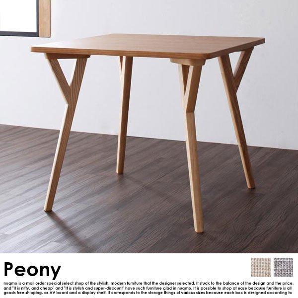 北欧スタイル ソファベンチ ダイニング Peony【ピアニー】 3点セット(テーブル+チェア2脚) W80 の商品写真その4