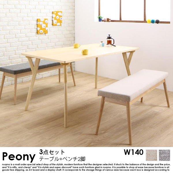 北欧スタイル ソファベンチ ダイニング Peony【ピアニー】 3点セット(テーブル+ベンチ2脚) W140の商品写真大