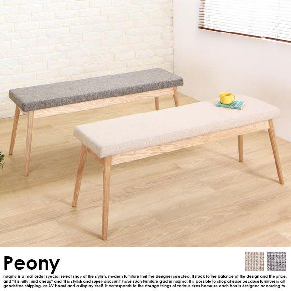 北欧スタイル ソファベンチ ダイニング Peony【ピアニー】 3点セット(テーブル+ベンチ2脚) W140の商品写真その1