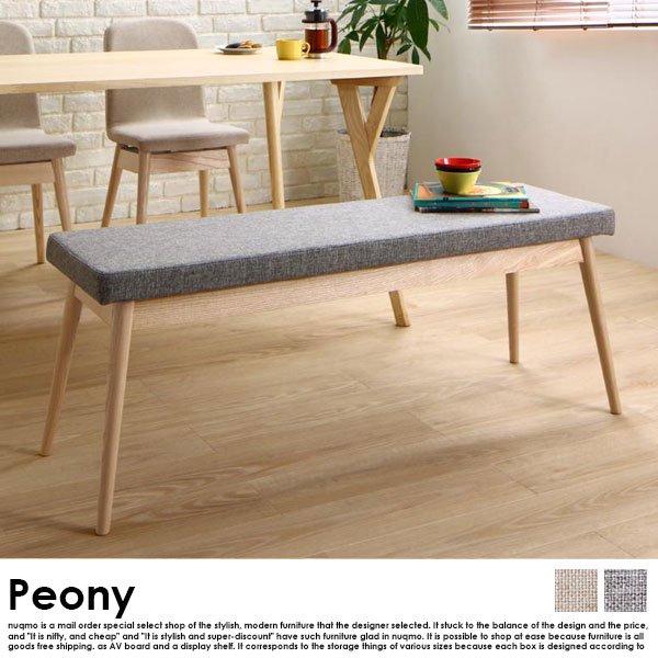 北欧スタイル ソファベンチ ダイニング Peony【ピアニー】 3点セット(テーブル+ベンチ2脚) W140 の商品写真その2