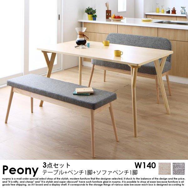 北欧スタイル ソファベンチ ダイニング Peony【ピアニー】 3点セット(テーブル+ベンチ1脚+ソファベンチ1脚) W140の商品写真大