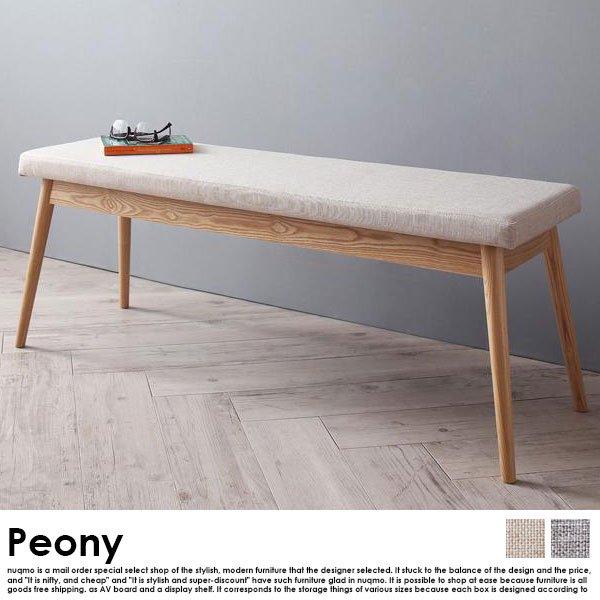 北欧スタイル ソファベンチ ダイニング Peony【ピアニー】 3点セット(テーブル+ベンチ1脚+ソファベンチ1脚) W140 の商品写真その4