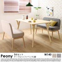北欧スタイル ソファベンチ ダイニング Peony【ピアニー】 3点セット(テーブル+ソファベンチ2脚) W140