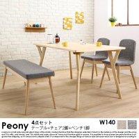 北欧スタイル ソファベンチ ダイニング Peony【ピアニー】 4点セット(テーブル+チェア2脚+ベンチ1脚) W140