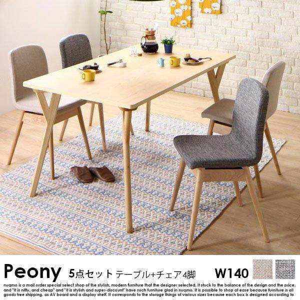 北欧スタイル ソファベンチ ダイニング Peony【ピアニー】 5点セット(テーブル+チェア4脚) W140の商品写真大