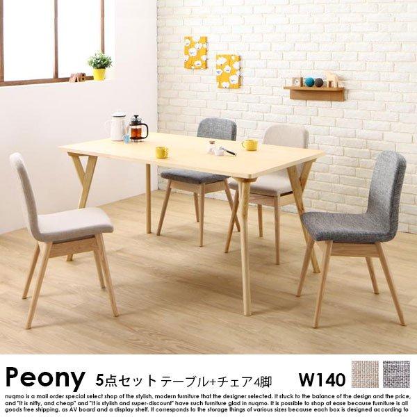 北欧スタイル ソファベンチ ダイニング Peony【ピアニー】 5点セット(テーブル+チェア4脚) W140の商品写真その1