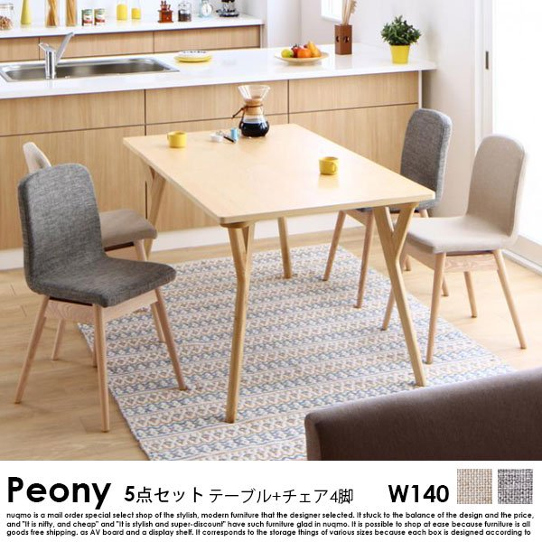 北欧スタイル ソファベンチ ダイニング Peony【ピアニー】 5点セット(テーブル+チェア4脚) W140 の商品写真その2