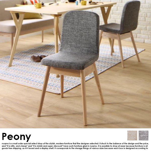 北欧スタイル ソファベンチ ダイニング Peony【ピアニー】 5点セット(テーブル+チェア4脚) W140 の商品写真その4