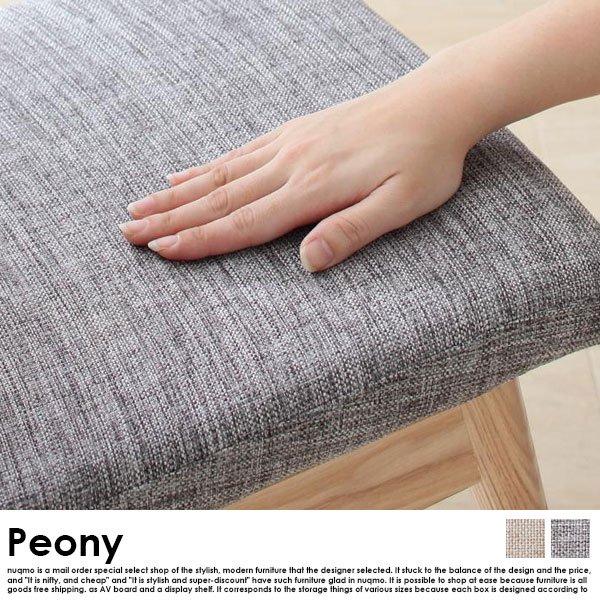 北欧スタイル ソファベンチ ダイニング Peony【ピアニー】 5点セット(テーブル+チェア4脚) W140 の商品写真その5