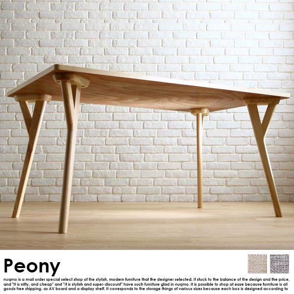 北欧スタイル ソファベンチ ダイニング Peony【ピアニー】 5点セット(テーブル+チェア4脚) W140 の商品写真その7