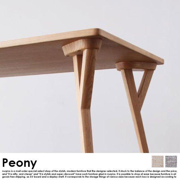 北欧スタイル ソファベンチ ダイニング Peony【ピアニー】 5点セット(テーブル+チェア4脚) W140 の商品写真その8