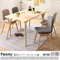 北欧スタイル ソファベンチ ダイニング Peony【ピアニー】 5点セット(テーブル+チェア4脚) W140