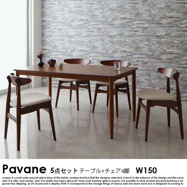 北欧ダイニング Pavane【パヴァーヌ】5点セット(テーブル+チェア4脚)W150の商品写真大