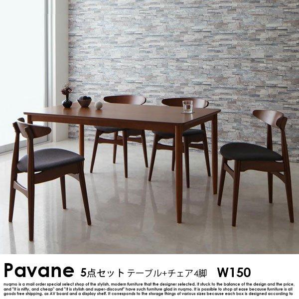 北欧ダイニング Pavane【パヴァーヌ】5点セット(テーブル+チェア4脚)W150の商品写真その1