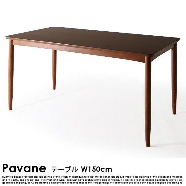 北欧ダイニング Pavane【パヴァーヌ】5点セット(テーブル+チェア4脚)W150 の商品写真その10
