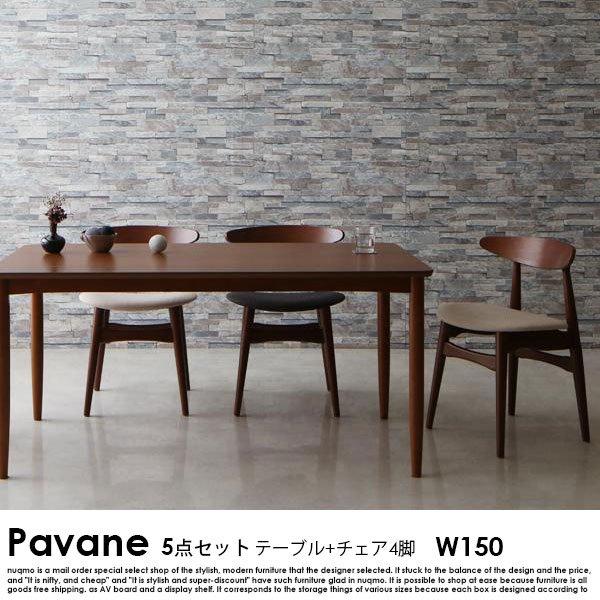 北欧ダイニング Pavane【パヴァーヌ】5点セット(テーブル+チェア4脚)W150 の商品写真その2