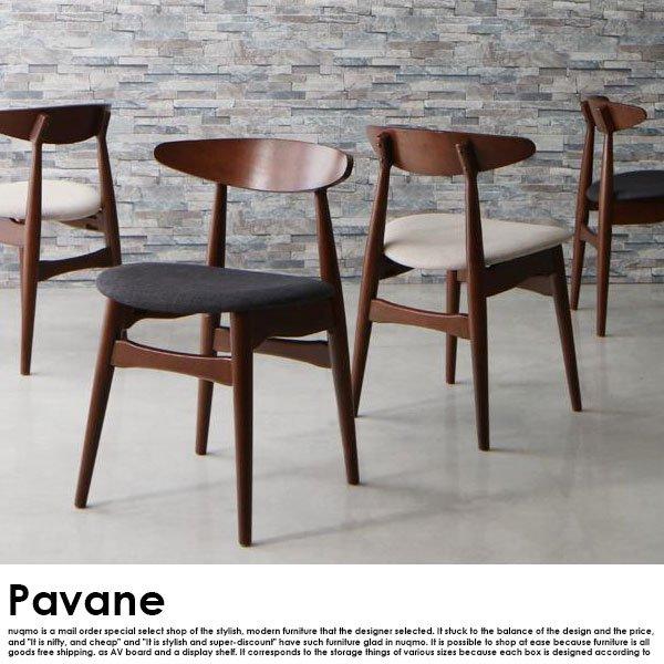 北欧ダイニング Pavane【パヴァーヌ】5点セット(テーブル+チェア4脚)W150 の商品写真その3