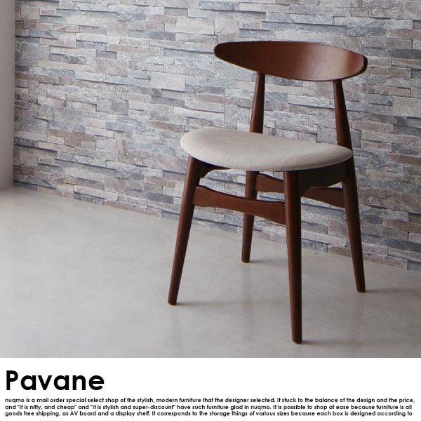 北欧ダイニング Pavane【パヴァーヌ】5点セット(テーブル+チェア4脚)W150 の商品写真その4